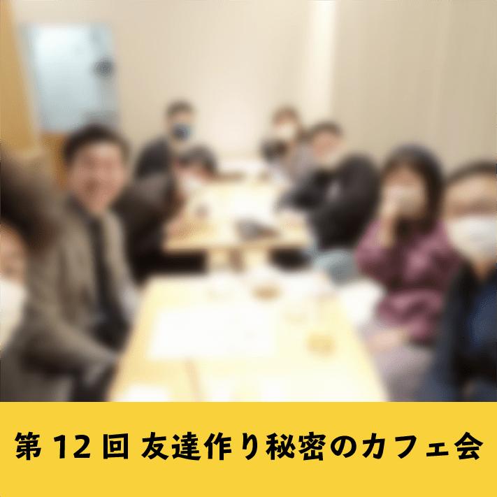 【第12回】まったり友達作り秘密のカフェ会【博多・夜】3月12日(金)19:30~