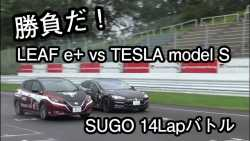 Watch a Nissan LEAF Plus Outrun a Tesla Model S