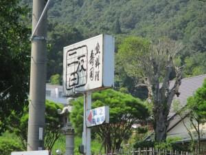 京都 国道178の海沿いの道にある二反田というお店の看板