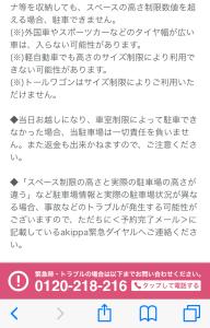 akippa 緊急ダイヤル