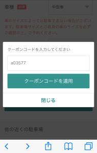 akippa クーポンコード