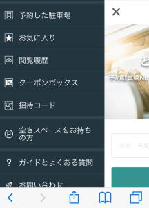 akippa クーポンコード入力画面