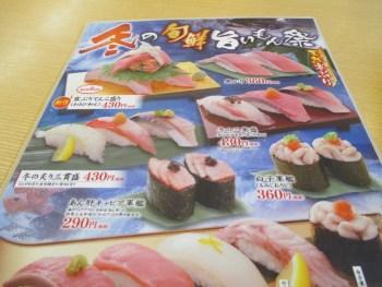 海座 寿司メニュー