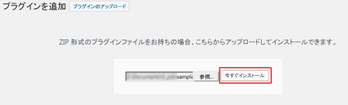 WordPress Ping Optimizerのインストール