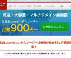 お名前.com サーバー利用料が実質1年間無料
