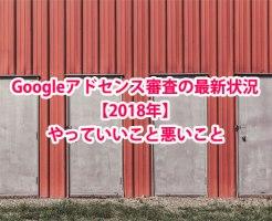Googleアドセンス審査の最新状況2018年やっていいこと悪いこと