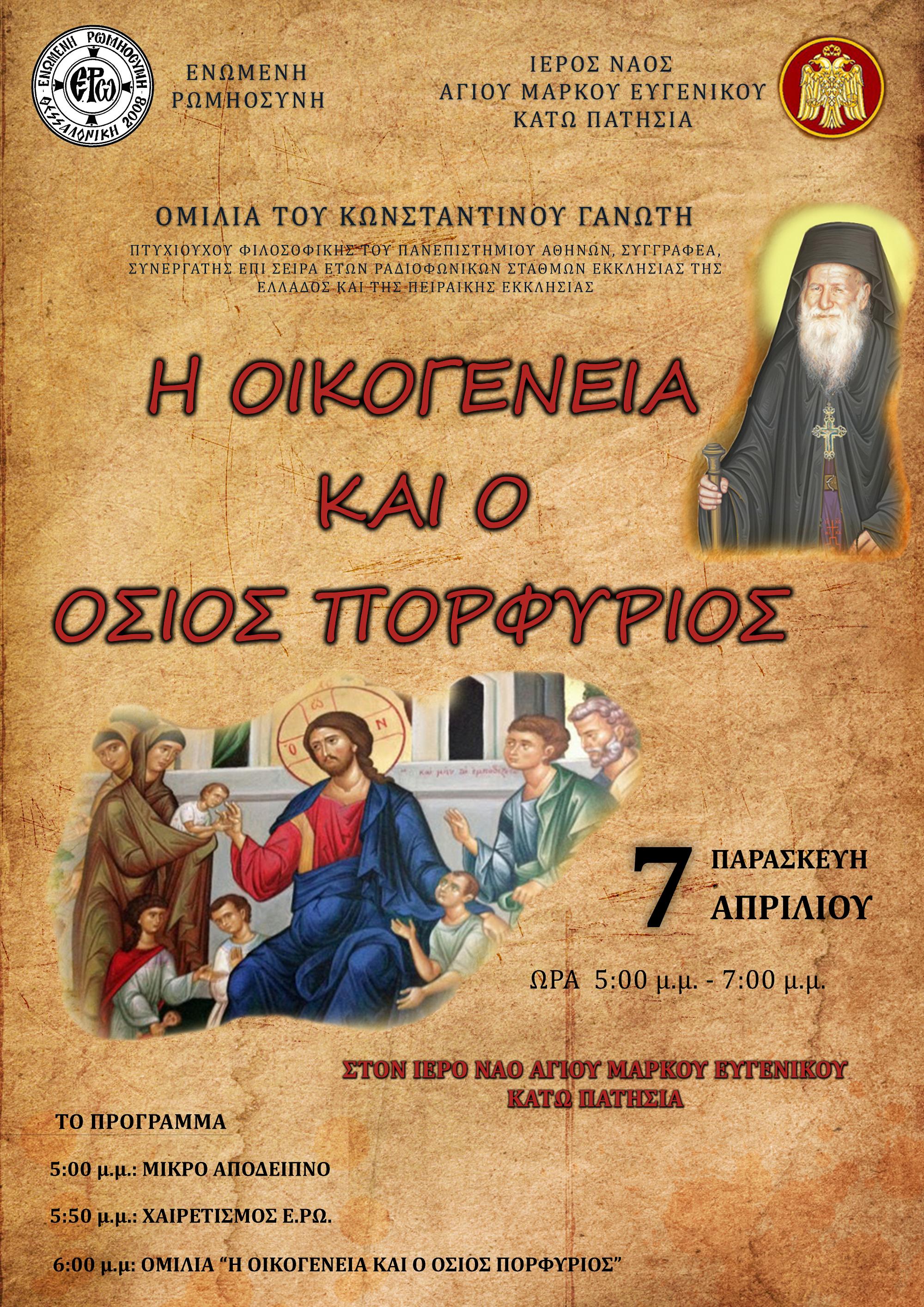 Εκδήλωση - ομιλία με θέμα «Η οικογένεια και ο Όσιος Πορφύριος» στην Αθήνα, 7-4-2017