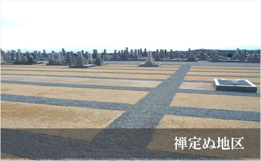 比叡山延暦寺大霊園墓地