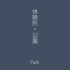 休憩所・公園アイコン