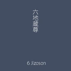 六地蔵尊アイコン