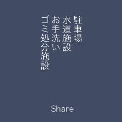 比叡山延暦寺大霊園共有施設アイコン