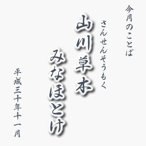 比叡山延暦寺大霊園本堂掲示板道歌