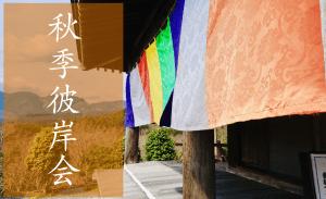 比叡山延暦寺大霊園秋季彼岸会イラスト