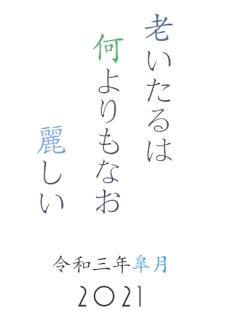 比叡山延暦寺大霊園本堂掲示板道歌-老いたるは何よりもなお麗しい-令和3年皐月