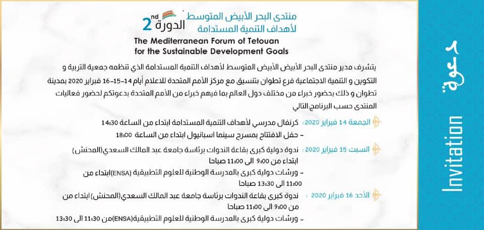 Invitation Forum
