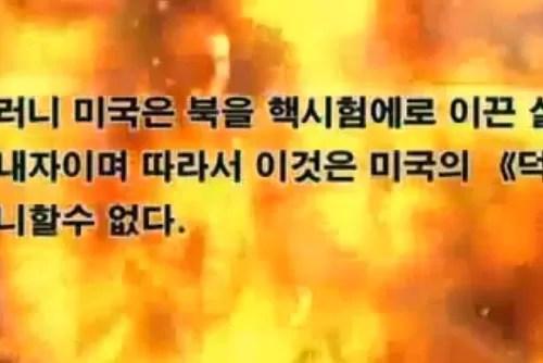 EEUU ignora video norcoreano que muestra a Obama en llamas