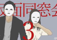 感想『仮面同窓会』3話:完全にやり過ぎてる、見えてきた過去の出来事と洋輔の変化(ネタバレ)