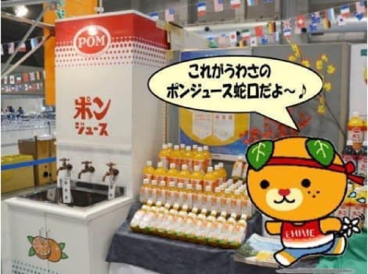 松山空港には「ポンジュース蛇口」があるらしい  (出典:愛媛県庁)