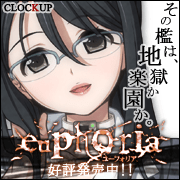 『euphoria』2011年夏発売予定!