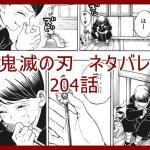 kimetsu-204-spoiler