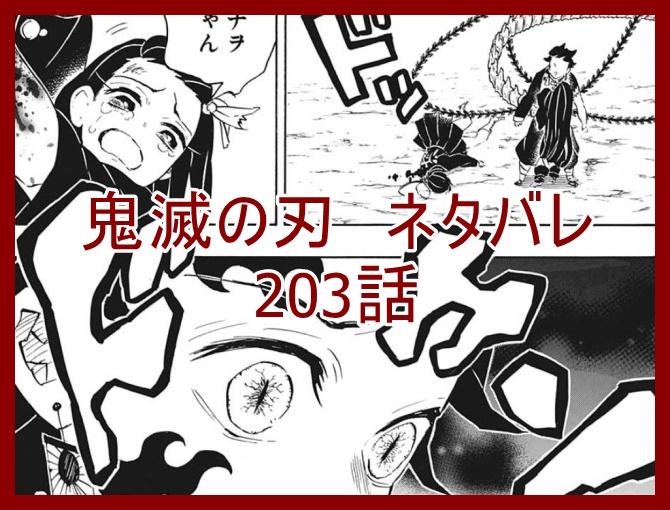 kimetsu-203-spoiler
