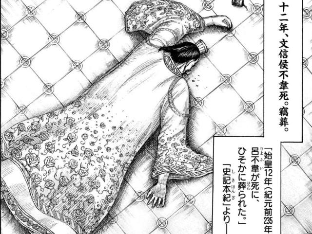 kingdom-ryofui-last-1