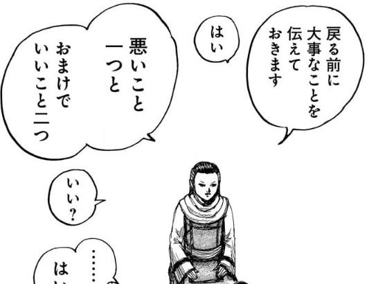 kingdom-kyokai-good-thing