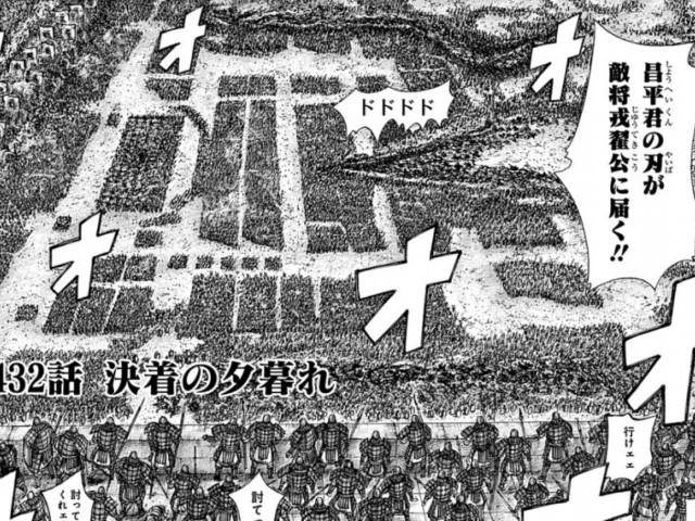 kingdom-shouheikun-summary-strength-1