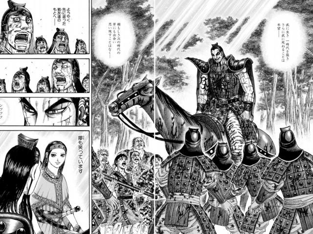 kingdom-ouki-famous-quote-10