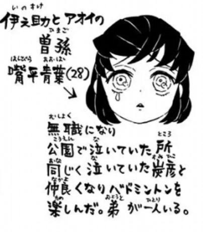 kimetsu-inosuke-aoi-marriage-2
