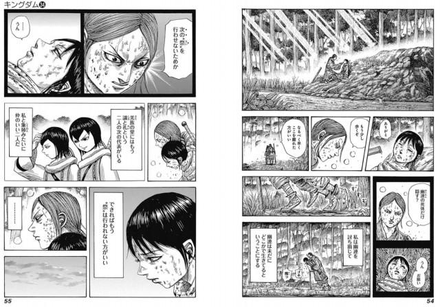 kingdom-kyorei-kyoshiki-kyomei-4