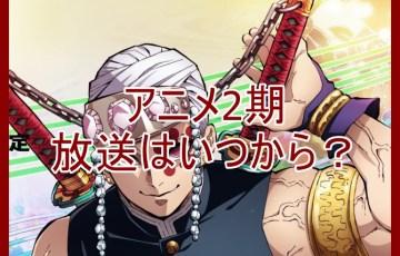kimetsu-anime-2-sequel