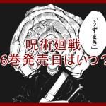 jujutsu-volume-16