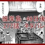 higanjima-277-spoiler
