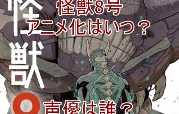 怪獣8号 アニメ化 いつ 放送 声優