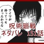 呪術廻戦 ネタバレ 最新話 151話