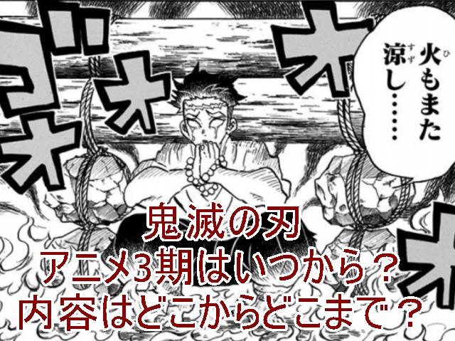 鬼滅の刃 アニメ 3期 いつ いつから 放送日 漫画 原作 どこから どこまで