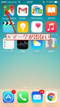 iphone-lock-2