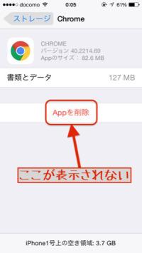 iphone-lock-3