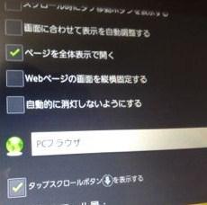 iphonewosagasu-android-3