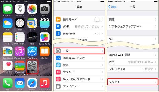 iphonewosagasu-shokika-2