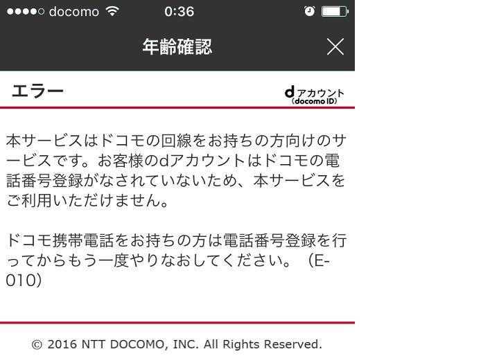 【LINE】dアカウントで年齢認証(確認)はできない?対処法は?