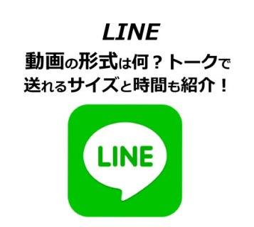 【LINE】動画の形式は何?トークで送れるサイズと時間も紹介!