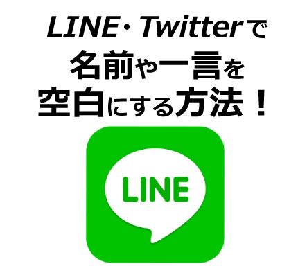 LINEやTwitterで、名前や一言を空白にする方法!
