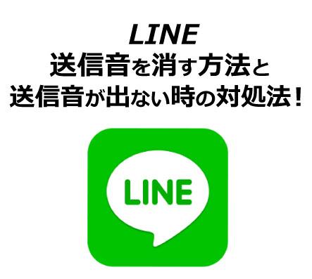 LINEの送信する音を消す方法と、音が出ない時の対処法!