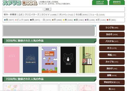 LINEのストア(store)の「着せ替え」を検索する方法!