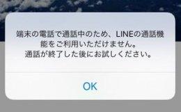 line-tsuuwatyuu-3