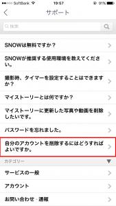 snow-id-henkou06