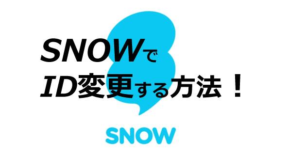 SNOW(スノー)アプリのID変更方法まとめ!変えれるの?