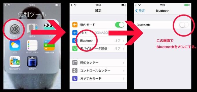 wireless-iyahon-tsukaikata-juden1